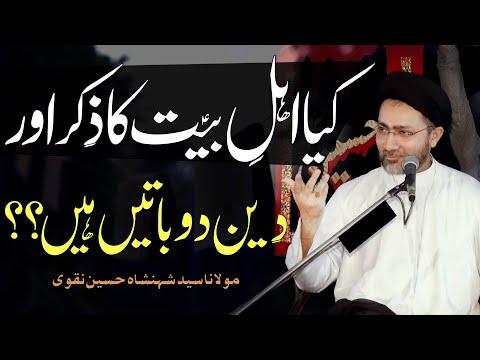 Kaya Ahl-E-Bait (a.s) Ka Zikr Aur Deen 2 Batain Hayn.. | Maulana Syed Shahenshah Hussain Naqvi | 4K