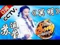 [中国好歌曲]歌曲《冥明》 演唱:苏运莹 | CCTV
