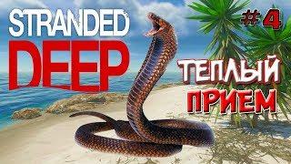 New Stranded Deep 2018! Серия #4 - НОВОСЕЛЬЕ. ТЕПЛЫЙ ПРИЕМ !