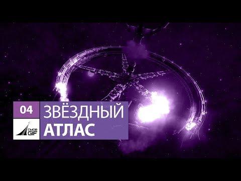 Звёздный Атлас - выпуск IV