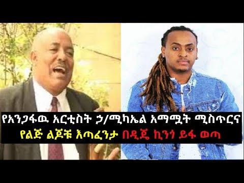 Ethiopia: የአንጋፋዉ አርቲስት ኃብተ ሚካኤል አማሟት ሚስጥርና የልጅ ልጆቹ እጣፈንታ በዲጄ ኪንጎ ይፋ ወጣ