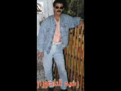 Rachid Nadori - Tfakkagh di Rachwaghed Part 1