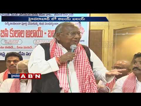 Congress leader V Hanumantha Rao speech at Alai Balai Event | Hyderabad | ABN Telugu