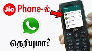 Jiophone ல்  வாட்ஸ் ஆப் இல்லையா?  I Jiophone upgrade for WhatsApp I Tamil Wonder Channel