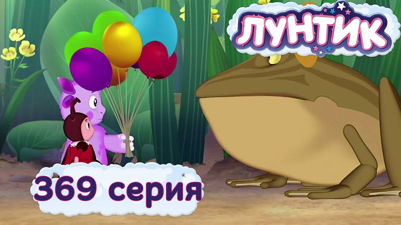 Лунтик и его друзья - 369 серия. Воздушные шарики - YouTube