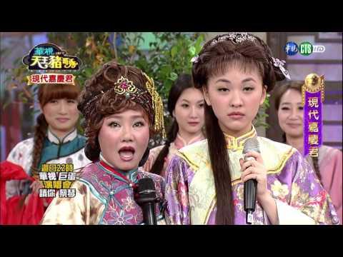 0408現代嘉慶君-華視天王豬哥秀