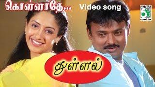 Kollathey   Thullal HD Video Song   Dhina