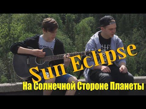 Sun Eclipse - Солнце с другой стороны планеты,