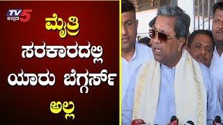ಮೈತ್ರಿ ಸರಕಾರದಲ್ಲಿ ಯಾರು ಬೆಗ್ಗರ್ಸ್ ಅಲ್ಲ | Siddaramaiah Reaction | Coalition Government | TV5 Kannada