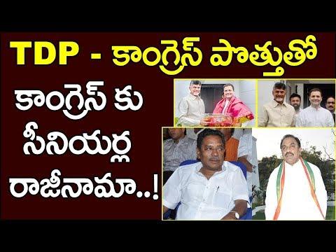 కాంగ్రెస్ కు సీనియర్లు రాజీనామా | Congress MLC C Ramachandraiah Resigned Over TDP -Congress Alliance