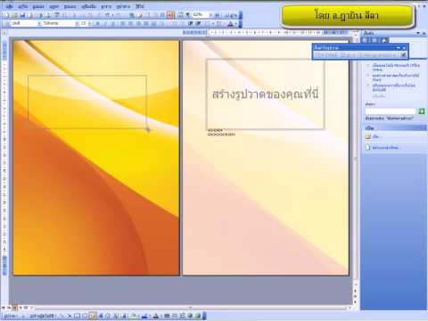 Remove picture background powerpoint 2007