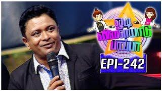 Odi Vilayadu Pappa - Season 5 | #242 | Best Performer - Arun Bharathi | 01/09/2017 | Kalaignar TV