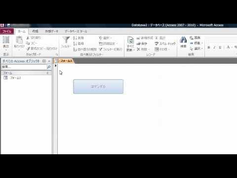 Access2010 から Excelを開く方法 Access2003のコードを貼り付けテスト