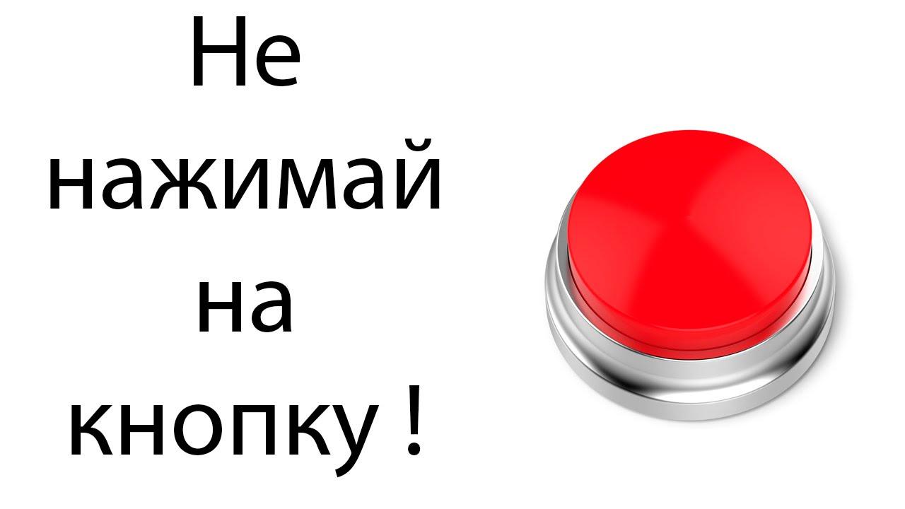 Открытка нажми на кнопку 3