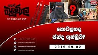 Neth Fm Balumgala 2019-09-02