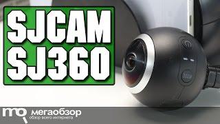 SJCAM Sj360 Цена