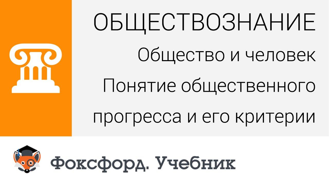 человек и его общество: