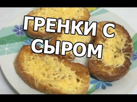 Как приготовить гренки с сыром и яйцом. Рецепт сделать, делать и готовить легко от Ивана!