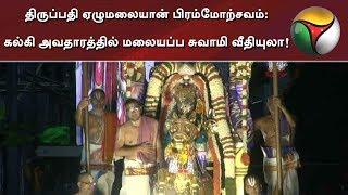 திருப்பதி ஏழுமலையான் பிரம்மோற்சவம்: கல்கி அவதாரத்தில் மலையப்ப சுவாமி வீதியுலா!   #Tirumala #Tirupati