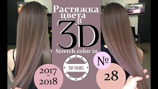 Растяжка цвета в 3D №28 | Stretch color in 3D №28