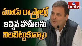 Rahul Gandhi Speaks to Media on 5 States Election Results  | hmtv