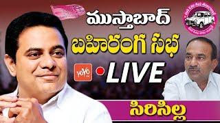 KTR LIVE | TRS Public Meeting at Mustabad, Siricilla | Telangana News | CM KCR