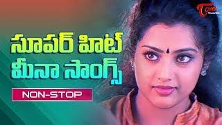 సూపర్ హిట్ మీనా సాంగ్స్   Meena All Time Super Hit Songs   Non Stop Video Collection