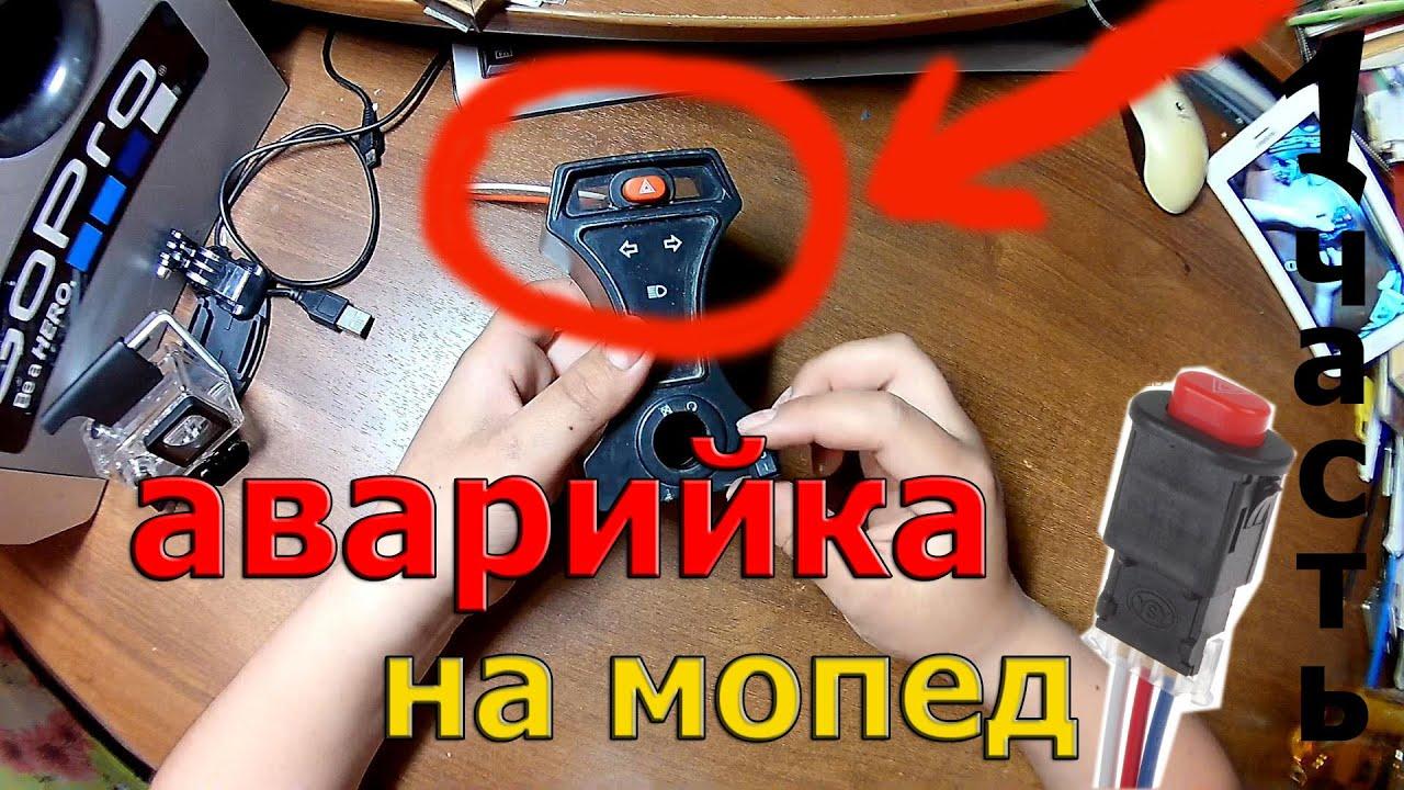 Как сделать аварийный сигнал на мопед