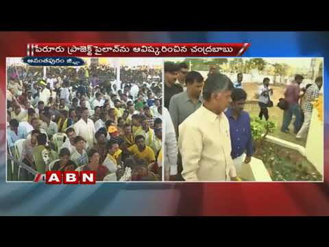 AP CM Chandrababu Naidu Visits Peruru Project In Anantapur | Development Works | ABN Telugu
