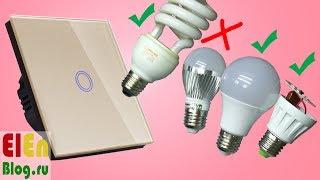 Сенсорный Выключатель. Тест на разных лампах.