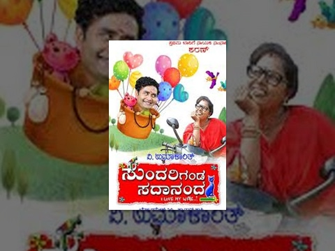 Sundari Ganda Sadananda Full Length Movie video
