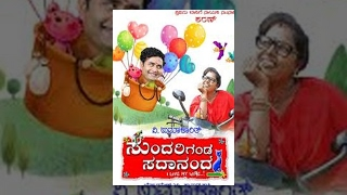 Sundari Ganda Sadananda (2008) Kannada Full Movie