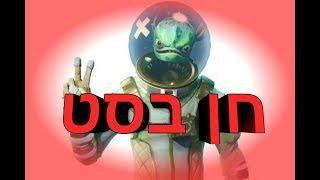 לייב - פורטנייט 🔴 - חן בסט!!! 🔴 נינג'ה הישראלי !!!!!!! 🔴 fortnite יום מקסים לכולם !!!