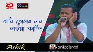 আমি তোমার নাম লইয়া কান্দি / আশিক I Ami Tomar Nam Loiya Kandi I Ashik I Bangla Song