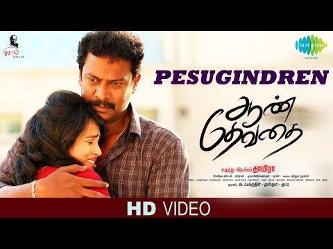Pesugindren Pesugindren - Video | Aan Dhevathai | Samuthirakani | Ghibran | Chaitra Ambadipudi