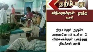 திருவாரூர் அருகே சாலையோரம் உள்ள 2 வீடுகளுக்குள் புகுந்தது நிலக்கரி லாரி   Thiruvarur    Coal
