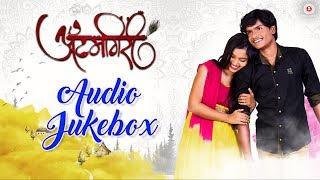 Atumgiri - Full Movie Audio Jukebox | Hansraj Jagtap & Dhanshree Meshram
