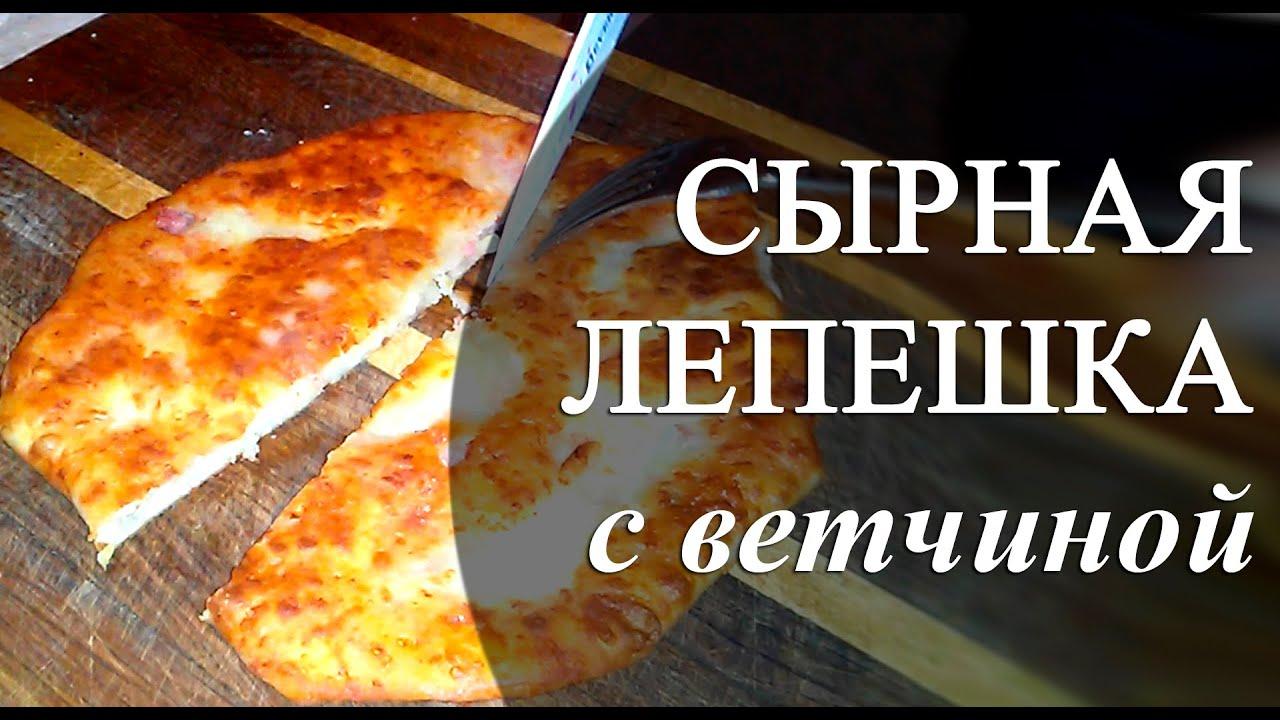 Сырные лепёшки в духовке рецепт с пошагово