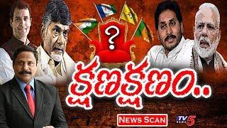 క్షణక్షణం..| News Scan LIVE Debate With Vijay | 22nd May 2019 | TV5News