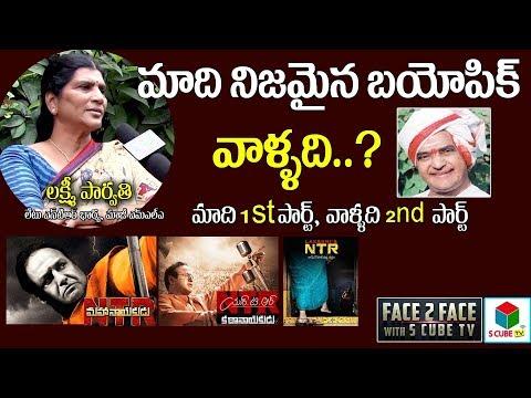 మాది నిజమైన బయోపిక్ -Laxmi Parvathi About Varma Laxmi's NTR   Kathanayakudu    Balakrishna   Krish