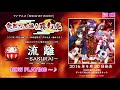 TVアニメ「SHOW BY ROCK!!」徒然なる操り霧幻庵 続編製作記念シングル 試聴動画