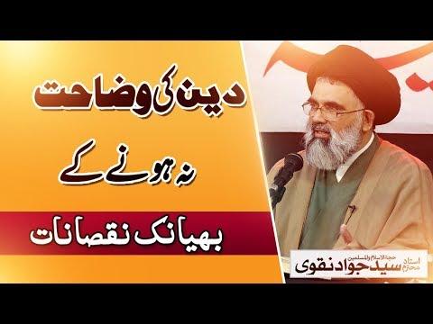 Deen Ki Wazahat Na hony Kay Nuqsanaat || Ustad e Mohtaram Syed Jawad Naqvi