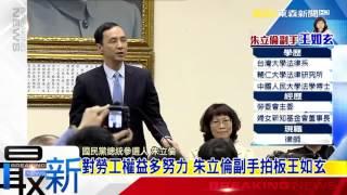 朱宣布副手王如玄 國民黨中常委拍手通過