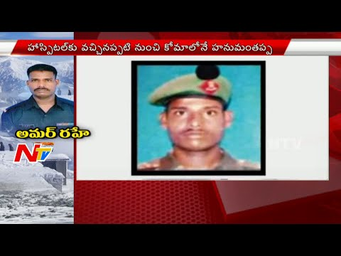 Siachen Survivor Indian Jawan Hanumanthappa Passes Away | NTV