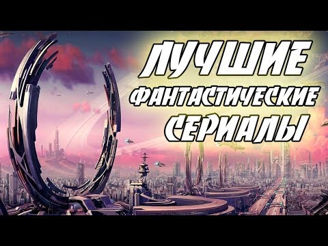 ТОП 10 фантастических сериалов // лучшие фантастические сериалы