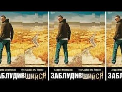 ЛУЧШИЙ РУССКИЙ БОЕВИК  ***ЗАБЛУДИВШИЙСЯ*** крутой фильм