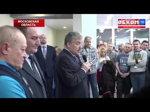Хроника дня. П. Грудинин в Подмосковье. 26.02.2018