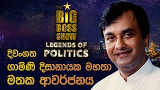 Legends Of Politics | The Big Boss Show 01.03.2021