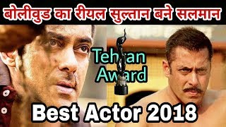 Salman Khan got Best Actor 2018 in Sultan | 11th Tehran International Sports Film Festival