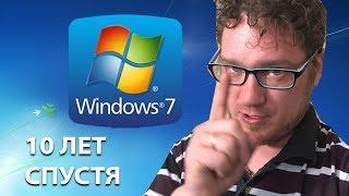 Windows 7... 10 лет спустя. Эволюция Нифёдова 2019